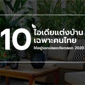 10 ไอเดียแต่งบ้านเฉพาะคนไทย ให้อยู่รอดปลอดภัยตลอด 2020 24 - Electronic