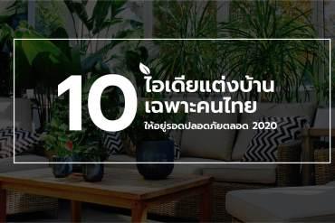 10 ไอเดียแต่งบ้านเฉพาะคนไทย ให้อยู่รอดปลอดภัยตลอด 2020 4 - Electronic