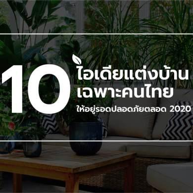 10 ไอเดียแต่งบ้านเฉพาะคนไทย ให้อยู่รอดปลอดภัยตลอด 2020 143 - Electronic