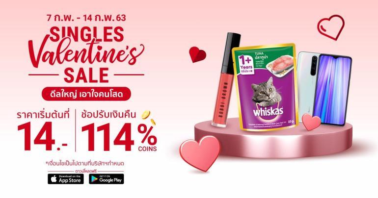 เหงาไหม คนโสด? 'ช้อปปี้' เอาใจกลุ่มคนโสด 2020 ส่งแคมเปญ 'Shopee Singles Valentine's Sale - ดีลใหญ่ เอาใจคนโสด' 13 - Shopee