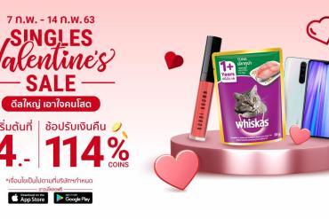 เหงาไหม คนโสด? 'ช้อปปี้' เอาใจกลุ่มคนโสด 2020 ส่งแคมเปญ 'Shopee Singles Valentine's Sale - ดีลใหญ่ เอาใจคนโสด' 13 - Valentine