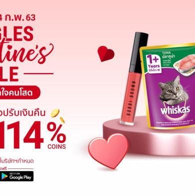 เหงาไหม คนโสด? 'ช้อปปี้' เอาใจกลุ่มคนโสด 2020 ส่งแคมเปญ 'Shopee Singles Valentine's Sale - ดีลใหญ่ เอาใจคนโสด' 14 - Shopee