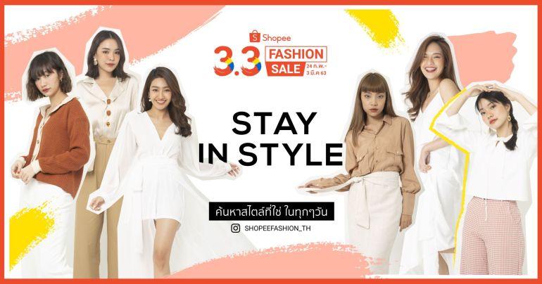 """""""พราว โอลีฟส์"""" ชวนอัพเดทแฟชั่นปี 2020 เผยไอเดียมิกซ์แอนด์แมทช์ 4 ลุค ใน """"Shopee 3.3 Fashion Sale"""" 13 -"""