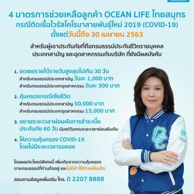 OCEAN LIFE ไทยสมุทร ออก 4 มาตรการดูแลลูกค้า เพิ่มผลประโยชน์พิเศษกรณีติดเชื้อไวรัสโคโรนา สายพันธุ์ใหม่ 2019 (COVID-19) 15 -