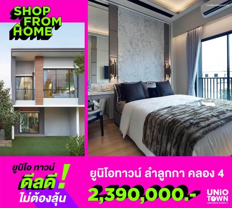ยูนิโอ SHOP FROM HOME !! อยู่บ้านก็ช้อปได้ผ่าน LINE 24 ชม. 17 - Ananda Development (อนันดา ดีเวลลอปเม้นท์)