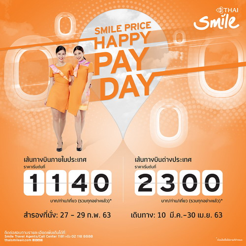ไทยสมายล์ชวนบินสบายกับ Smile Pay Dayเส้นทางในประเทศเริ่มต้น 1,140 บาท และเส้นทางต่างประเทศ เริ่มต้น 2,300 บาท 13 -