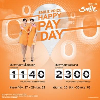 ไทยสมายล์ชวนบินสบายกับ Smile Pay Dayเส้นทางในประเทศเริ่มต้น 1,140 บาท และเส้นทางต่างประเทศ เริ่มต้น 2,300 บาท 15 -
