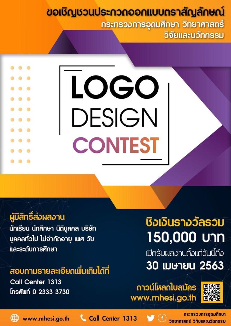 ขอเชิญชวนเข้าร่วมประกวดออกแบบตราสัญลักษณ์กระทรวงการอุดมศึกษา วิทยาศาสตร์ วิจัยและนวัตกรรม ชิงเงินรางวัลรวมกว่า 150,000 บาท 13 -