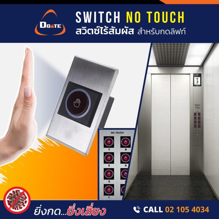No Touch Panels ปุ่มกดลิฟท์ ปุ่มเปิดประตู แบบไร้สัมผัส ป้องกันเชื้อโรคและไวรัส By XEKA 13 -
