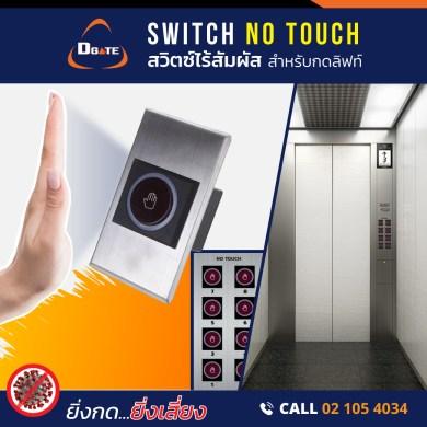 No Touch Panels ปุ่มกดลิฟท์ ปุ่มเปิดประตู แบบไร้สัมผัส ป้องกันเชื้อโรคและไวรัส By XEKA 16 -