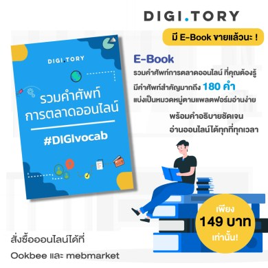 E-book รวมศัพท์การตลาดออนไลน์ จาก DIGITORY อ่านง่าย ไม่มีวันหมดอายุ! 15 -