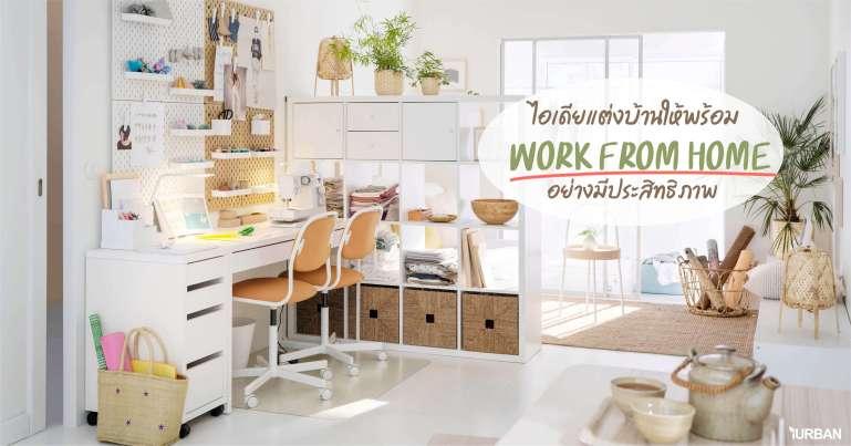 ไอเดียจัดพื้นที่ทำงานในบ้านให้ Work From Home แบบมีประสิทธิภาพ 13 - IKEA (อิเกีย)
