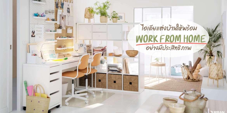ไอเดียจัดพื้นที่ทำงานในบ้านให้ Work From Home แบบมีประสิทธิภาพ 15 - IKEA (อิเกีย)