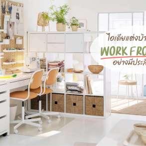 ไอเดียจัดพื้นที่ทำงานในบ้านให้ Work From Home แบบมีประสิทธิภาพ 47 - IKEA (อิเกีย)