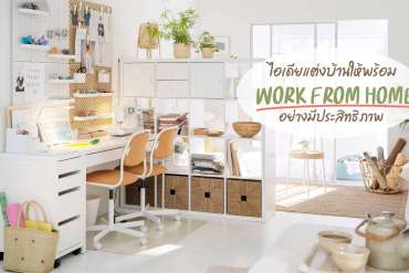 ไอเดียจัดพื้นที่ทำงานในบ้านให้ Work From Home แบบมีประสิทธิภาพ 3 - IKEA (อิเกีย)