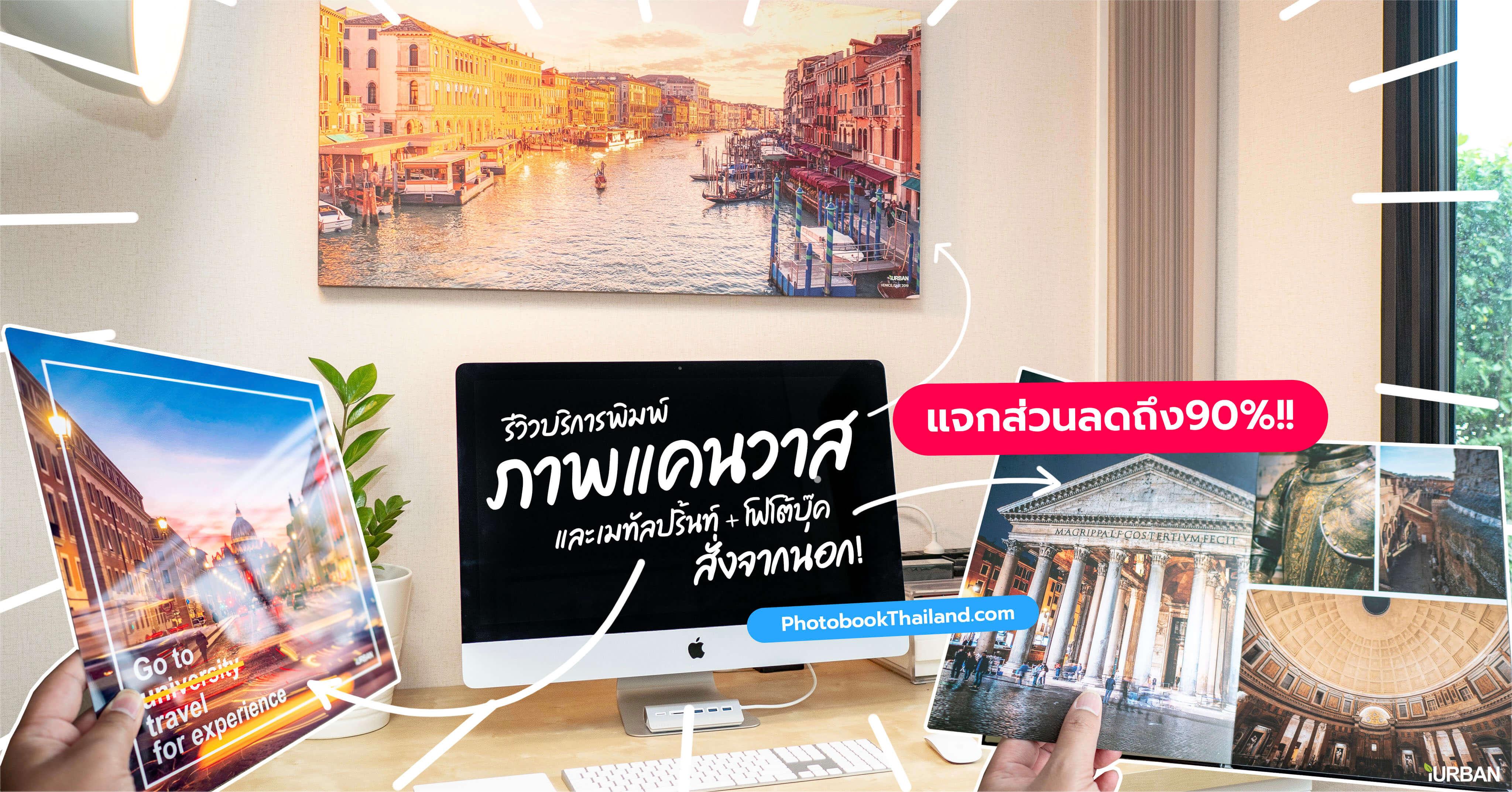 รีวิว 3 บริการจาก Photobook ภาพติดผนัง แคนวาส คุณภาพระดับโลก ออกแบบเองได้ #แจกโค้ดลด90% 🚨 13 - decor