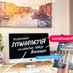รีวิว 3 บริการจาก Photobook ภาพติดผนัง แคนวาส คุณภาพระดับโลก ออกแบบเองได้ #แจกโค้ดลด90% 🚨 24 - เวียดนาม