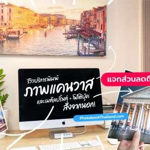 รีวิว 3 บริการจาก Photobook ภาพติดผนัง แคนวาส คุณภาพระดับโลก ออกแบบเองได้ #แจกโค้ดลด90% 🚨 22 - decor