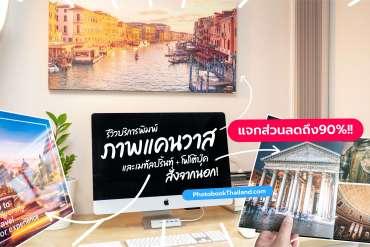 รีวิว 3 บริการจาก Photobook ภาพติดผนัง แคนวาส คุณภาพระดับโลก ออกแบบเองได้ #แจกโค้ดลด90% 🚨 6 - Flowhouse