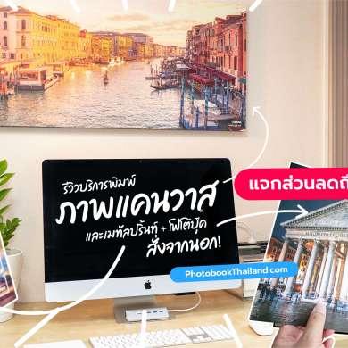 รีวิว 3 บริการจาก Photobook ภาพติดผนัง แคนวาส คุณภาพระดับโลก ออกแบบเองได้ #แจกโค้ดลด90% 🚨 15 - decor
