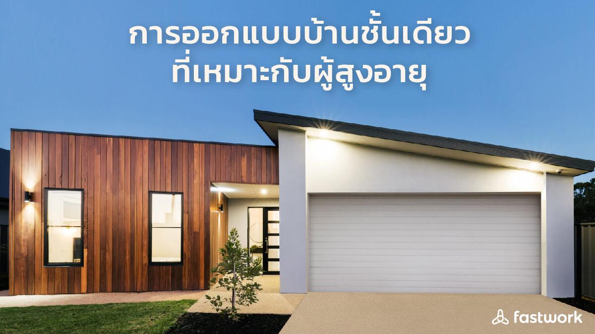ไอเดียการออกแบบบ้านชั้นเดียวที่เหมาะกับผู้สูงอายุ 13 - Design