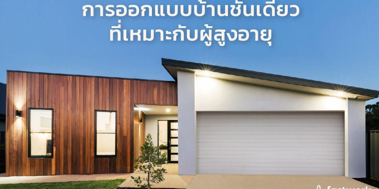 ไอเดียการออกแบบบ้านชั้นเดียวที่เหมาะกับผู้สูงอายุ 16 - Design