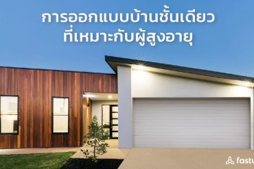 ไอเดียการออกแบบบ้านชั้นเดียวที่เหมาะกับผู้สูงอายุ 5 - SMARTHOME