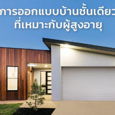 ไอเดียการออกแบบบ้านชั้นเดียวที่เหมาะกับผู้สูงอายุ 15 - Design