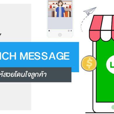 แชร์ไอเดียทำ RICH MESSAGE ใน LINE OA ให้สวยโดนใจลูกค้า! 16 -