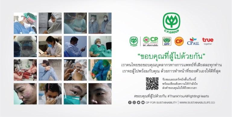 ขอบคุณในความเสียสละของนักรบชุดขาว แถวหน้าสู้โควิด-19 ร่วมส่งกำลังใจให้แพทย์พยาบาลบุคลากรทางการแพทย์ และคนไทยทุกคนมีพลัง และเข้มแข็งในยามฝ่าฟันวิกฤตไปด้วยกัน 13 -