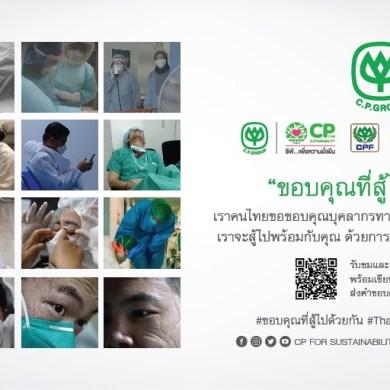 ขอบคุณในความเสียสละของนักรบชุดขาว แถวหน้าสู้โควิด-19 ร่วมส่งกำลังใจให้แพทย์พยาบาลบุคลากรทางการแพทย์ และคนไทยทุกคนมีพลัง และเข้มแข็งในยามฝ่าฟันวิกฤตไปด้วยกัน 14 -