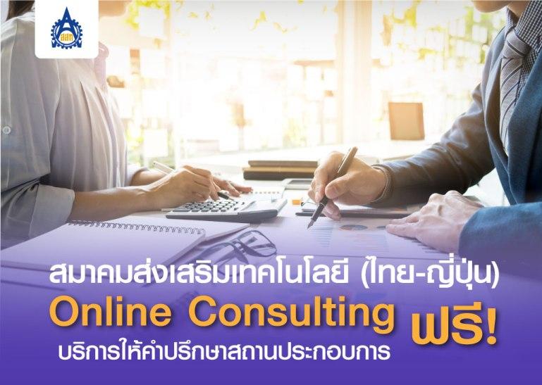 ส.ส.ท. เปิดบริการให้คำปรึกษาสถานประกอบการ Online Consulting ฟรี! 13 -