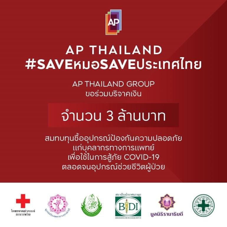 เอพี ไทยแลนด์ นำร่องเอ็มพาวเวอร์คนไทย ผนึกพลังก้าวผ่านวิกฤตโควิด-19 รณรงค์ #SAVEหมอSAVEประเทศไทย ไปด้วยกัน 13 -
