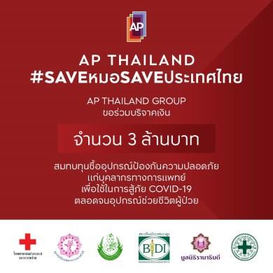 เอพี ไทยแลนด์ นำร่องเอ็มพาวเวอร์คนไทย ผนึกพลังก้าวผ่านวิกฤตโควิด-19 รณรงค์ #SAVEหมอSAVEประเทศไทย ไปด้วยกัน 16 -