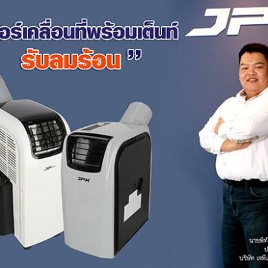 JPX ส่งแอร์เคลื่อนที่พร้อมเต็นท์รับลมร้อน ชูการออกแบบเทียบชั้นแอร์ติดผนัง 18 -