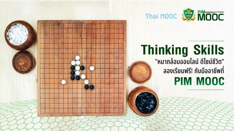 "Thinking Skills ""หมากล้อมออนไลน์ ดีไซน์ชีวิต"" ลองเรียนฟรี! กับมืออาชีพที่ PIM MOOC 13 -"