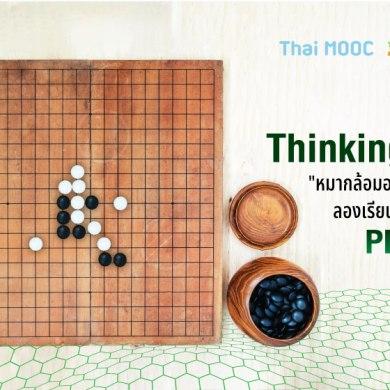 "Thinking Skills ""หมากล้อมออนไลน์ ดีไซน์ชีวิต"" ลองเรียนฟรี! กับมืออาชีพที่ PIM MOOC 14 -"