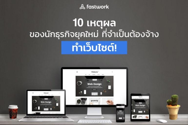10 เหตุผลของนักธุรกิจยุคใหม่ ที่จำเป็นต้องจ้างทำเว็บไซต์! 13 - fastwork