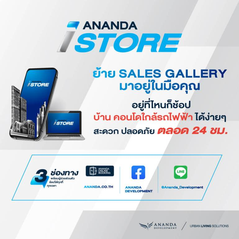 """อนันดาฯ เปิดช่องทางขายผ่านออนไลน์ """"Ananda iStore"""" กับ 3 ช่องทางใหม่ เพื่อการช้อปแบบไร้ขีดจำกัดทั้งบ้าน-คอนโดติดรถไฟฟ้า ตลอด 24 ชม. รับดีมานด์ลูกค้าช่วงโควิด – 19 13 - Ananda Development (อนันดา ดีเวลลอปเม้นท์)"""