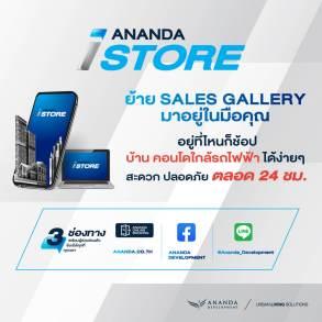 """อนันดาฯ เปิดช่องทางขายผ่านออนไลน์ """"Ananda iStore"""" กับ 3 ช่องทางใหม่ เพื่อการช้อปแบบไร้ขีดจำกัดทั้งบ้าน-คอนโดติดรถไฟฟ้า ตลอด 24 ชม. รับดีมานด์ลูกค้าช่วงโควิด – 19 16 - Ananda Development (อนันดา ดีเวลลอปเม้นท์)"""