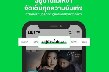 อยู่บ้าน ไม่กลัวเบื่อ! LINE TV เพิ่มแท็บ 'อยู่บ้านไม่เหงา' เสิร์ฟคอนเทนต์เฉพาะกิจ เต็มอิ่มกับหนัง - ซีรีส์ - รายการเด็ดกว่า 100 ตลอดเดือนเมษา ฟรีไม่มีค่าใช้จ่าย 13 - LineTV