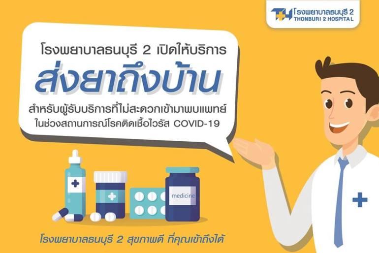 รพ.ธนบุรี 2 เปิดให้บริการส่งยาถึงบ้าน 13 -