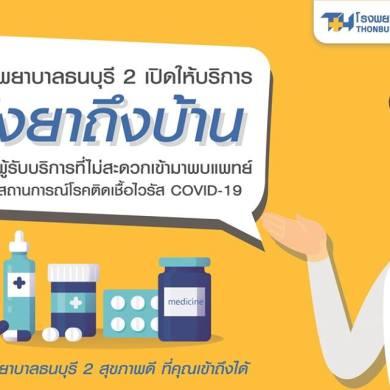 รพ.ธนบุรี 2 เปิดให้บริการส่งยาถึงบ้าน 16 -
