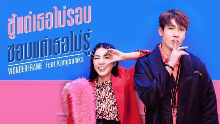 มายด์แชร์ ร่วมกับ JOOX สร้างสรรค์ผลงานมิวสิค มาร์เก็ตติ้ง ทะยานสู่รองชนะเลิศอันดับ 1 สุดยอดผลงานโฆษณาที่ได้รับความนิยมมากที่สุดจากคนไทย บน YouTube 13 -