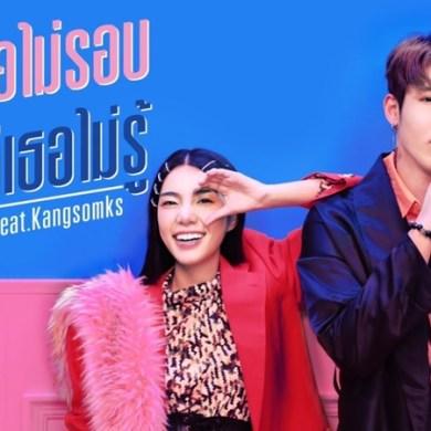 มายด์แชร์ ร่วมกับ JOOX สร้างสรรค์ผลงานมิวสิค มาร์เก็ตติ้ง ทะยานสู่รองชนะเลิศอันดับ 1 สุดยอดผลงานโฆษณาที่ได้รับความนิยมมากที่สุดจากคนไทย บน YouTube 14 -