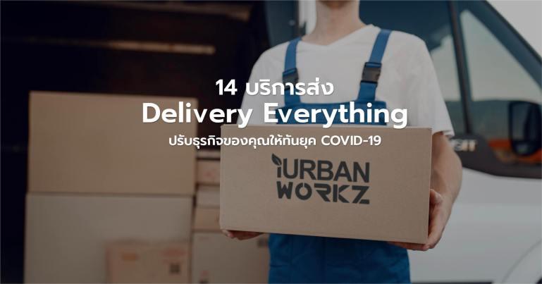 14 บริการส่งช่วยธุรกิจให้ Delivery Everything ส่งพัสดุเจ้าไหนดี ยุคโควิด-19 ปี 2020-2021? 13 - Business