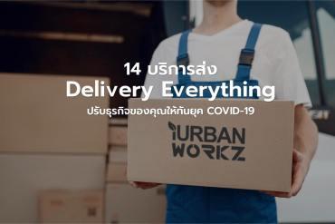 14 บริการส่งช่วยธุรกิจให้ Delivery Everything ส่งพัสดุเจ้าไหนดี ยุคโควิด-19 ปี 2020-2021? 17 - WORKZ