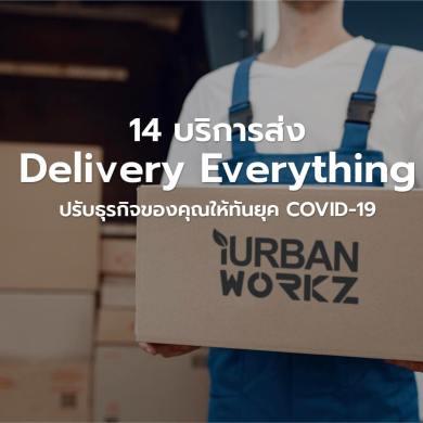 14 บริการส่งช่วยธุรกิจให้ Delivery Everything ส่งพัสดุเจ้าไหนดี ยุคโควิด-19 ปี 2020-2021? 16 - Business