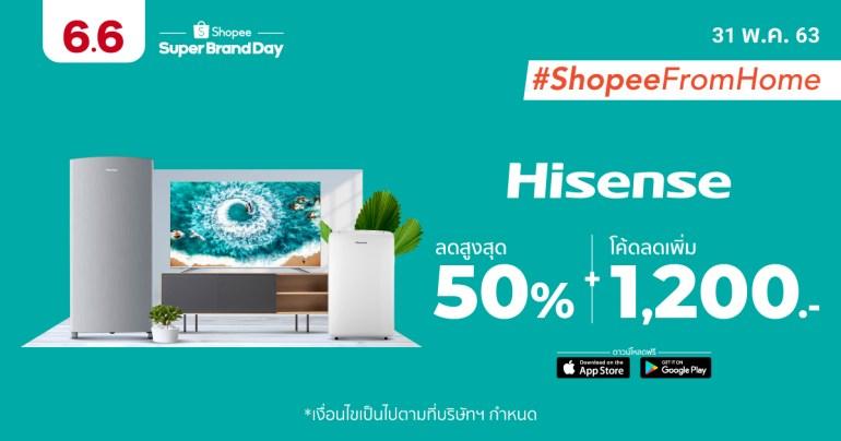 'ไฮเซ่นส์' ผนึกกำลัง 'ช้อปปี้' รับกระแสช้อปปิ้งออนไลน์โต พร้อมอัดโปรโมชั่นเด็ดในแคมเปญ Hisense x Shopee Super Brand Day 13 -
