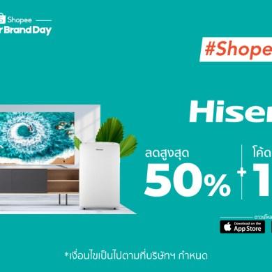 'ไฮเซ่นส์' ผนึกกำลัง 'ช้อปปี้' รับกระแสช้อปปิ้งออนไลน์โต พร้อมอัดโปรโมชั่นเด็ดในแคมเปญ Hisense x Shopee Super Brand Day 14 -
